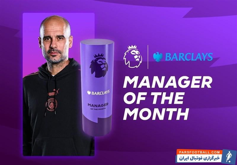 گواردیولا بهترین مربی ماه ژانویه لیگ برتر انگلیس