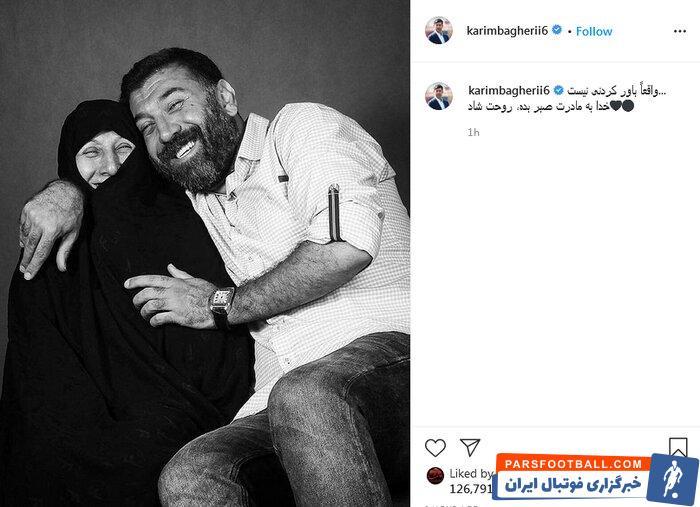 کریم باقری مربی تیم فوتبال پرسپولیس که سالها با علی انصاریان همبازی بود در پیامی درگذشت «علی انصاریان» را تسلیت گفت.