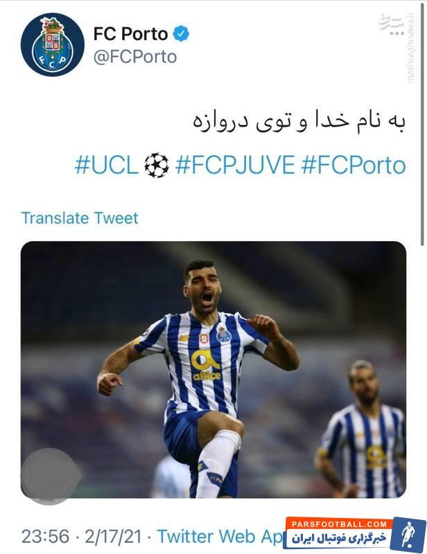 حساب کاربری باشگاه پورتو در واکنشی طنز به گل دقیقه یک مهدی طارمی به یوونتوس در لیگ قهرمانان اروپا نوشت: به نام خدا و توی دروازه.
