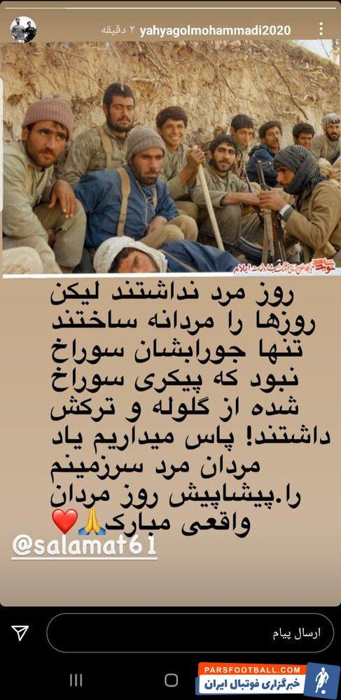 تبریک معنادار یحیی گل محمدی سرمربی پرسپولیس به مناسبت روز مرد