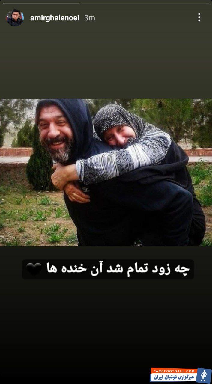 واکنش امیر قلعه نویی به درگذشت علی انصاریان