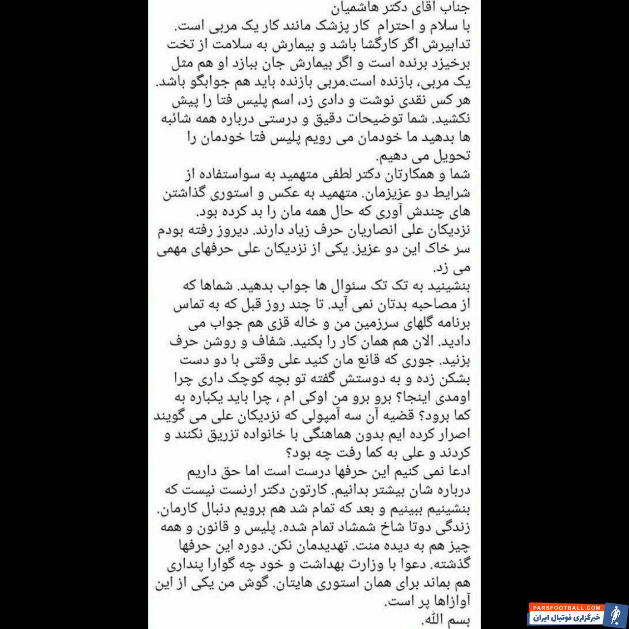 صمد ابراهیمی در مورد فوت علی انصاریان گفت : دکتر هاشمیان باید پاسخگو باشد،علی کاملاً هوشیار بود اما آمپول پزشکان او را به کما برد!