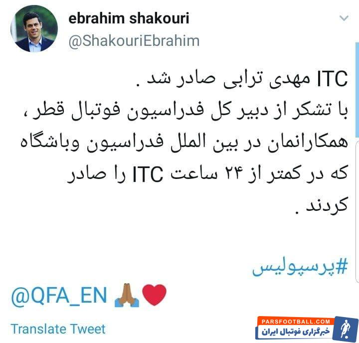 ابراهیم شکوری معاون اجرایی پرسپولیس : ITC مهدی ترابی صادر شد