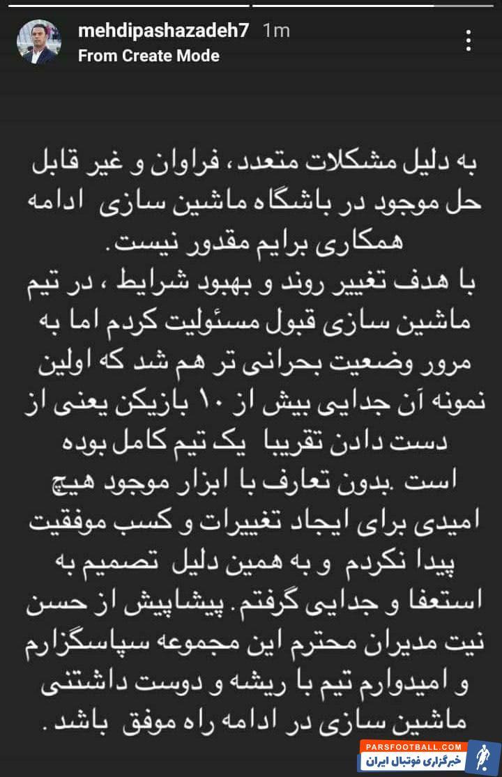پایان زودهنگام همکاری مهدی پاشازاده با ماشین سازی