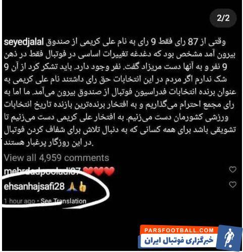 بدون تردید ازانتخاب حاج صفی هیچ ایرادی نمیتوان گرفت اما ماجرا وقتی آزاردهنده میشود که او در مرزبندی انتخابات خود را حامی علی کریمی دانست.