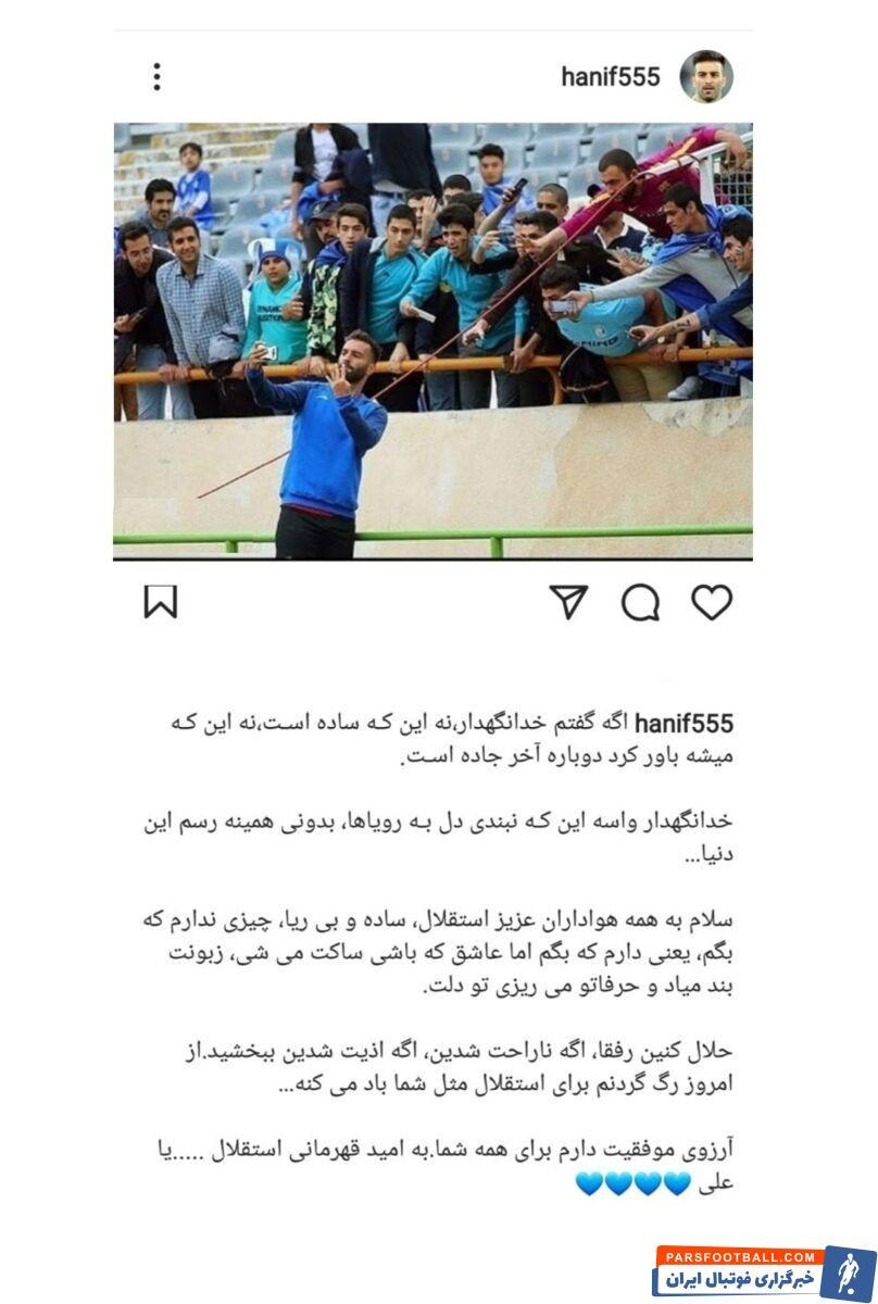 حنیف عمران زاده دستیار محمود فکری از کادر فنی این تیم کنار رفت حالا او با انتشار پست زیر در اینستاگرام از طرفداران تیم محبوبش عذرخواهی کرد.