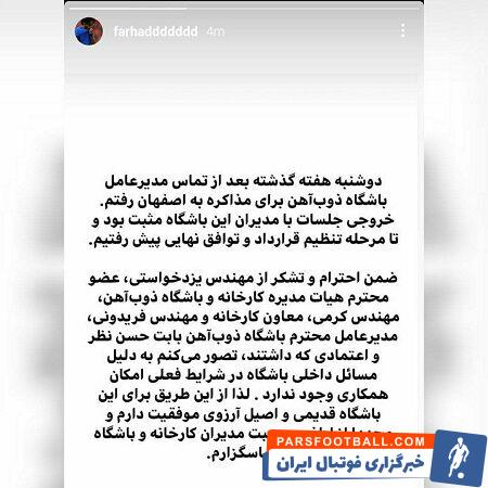 فرهاد مجیدی چقدر خوش شانس و البته آنهایی که برای او از مدتها پیش پیغام و پسغام قرستادند چقدر باهوش بودند که فرصتی برای امضا قرارداد در اصفهان ایجاد نشد.