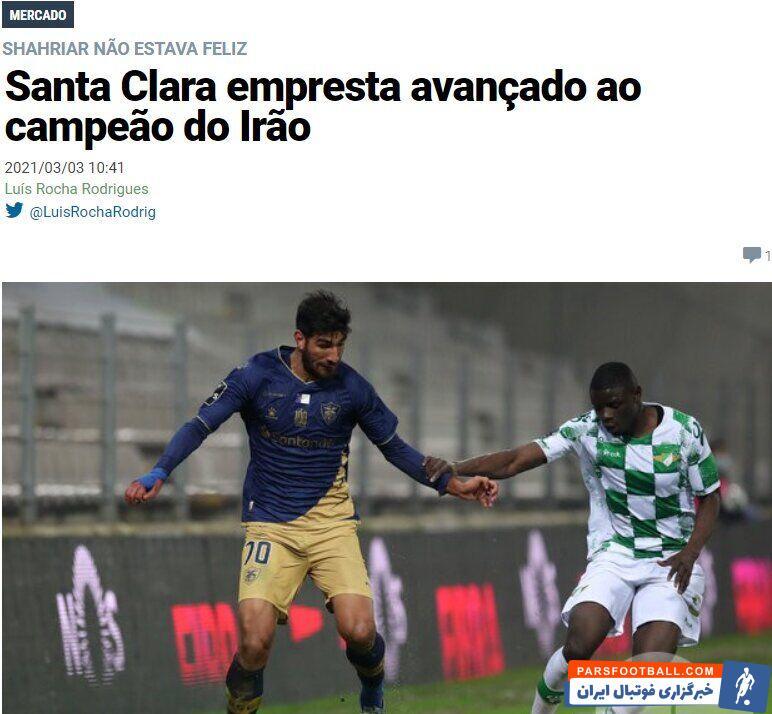 یک سایت پرتغالی اعلام کرد قرارداد شهریار مغانلو مهاجم ایرانی برای انتقال به تیم پرسپولیس روز دوشنبه نهایی شده و این قرارداد قرضی است.