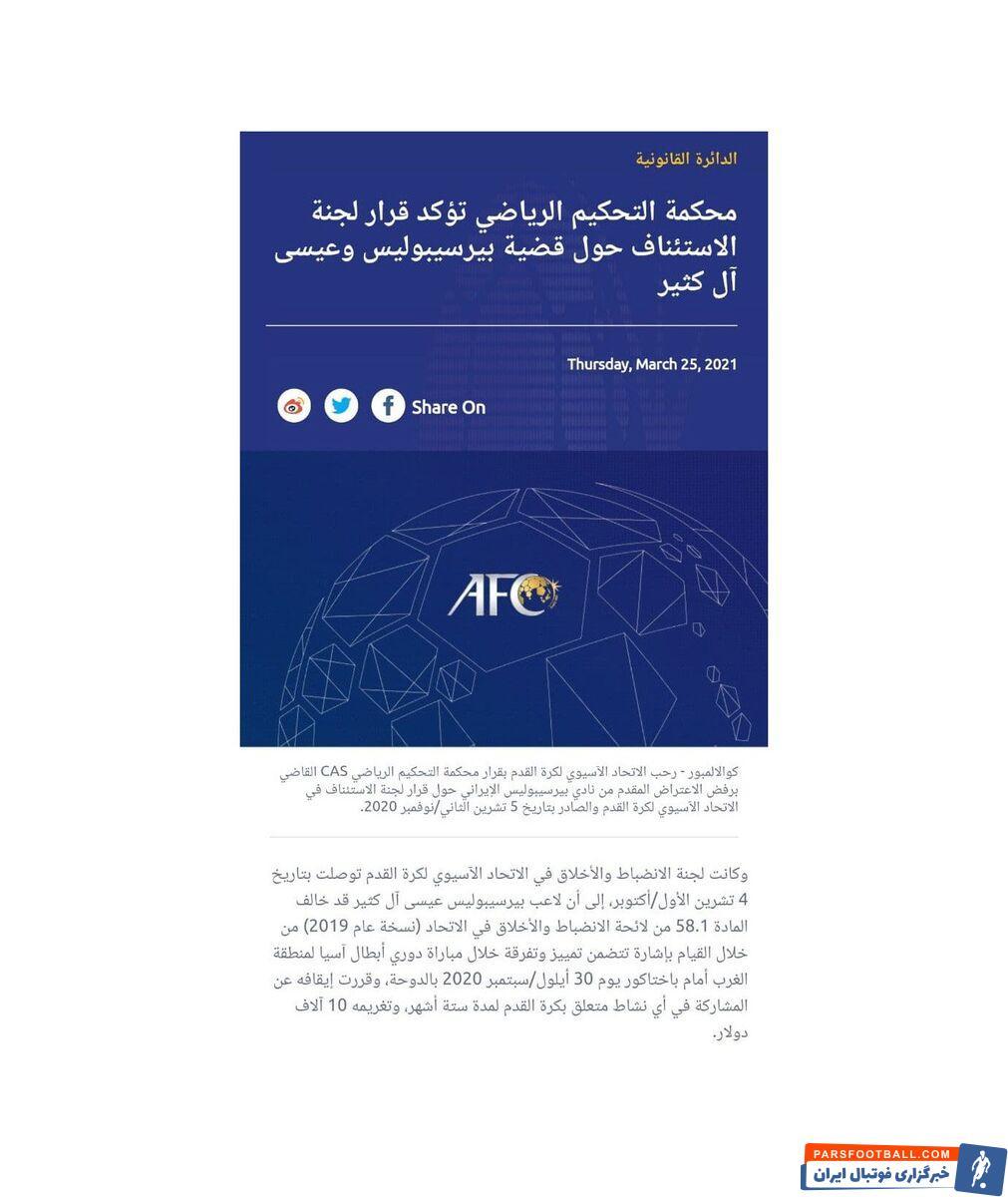 سایت رسمی کنفدراسیون فوتبال آسیا : دادگاه داوری ورزش در پرونده محرومیت مهاجم پرسپولیس تصمیم به تأیید تصمیم کمیته استیناف AFC گرفت