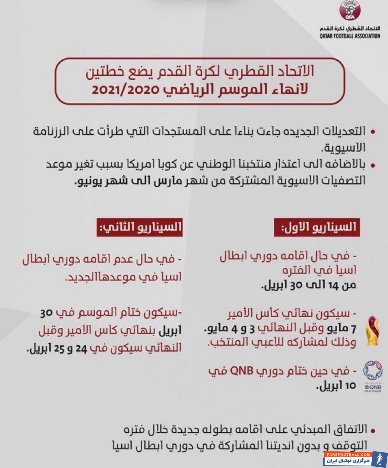 دو برنامه فدراسیون فوتبال قطر با توجه به برگزاری لیگ قهرمانان آسیا
