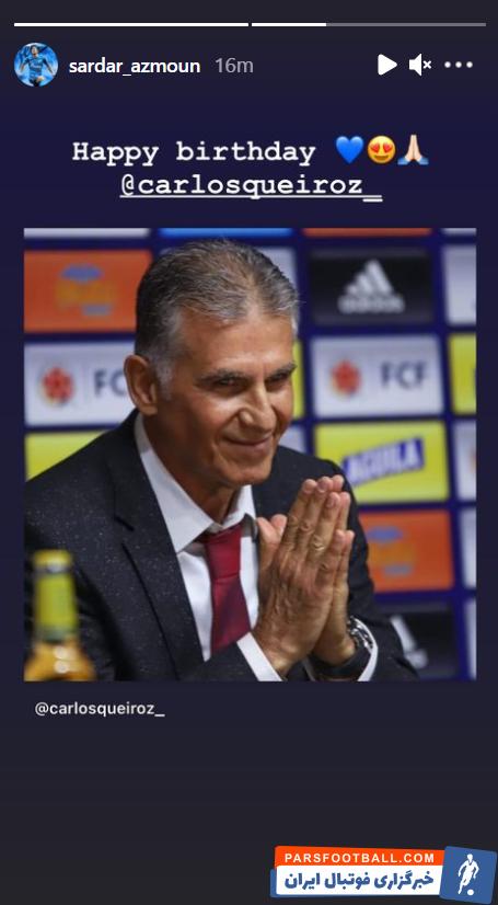 سردار آزمون ، بازیکن تیم ملی فوتبال ایران و باشگاه زنیت با انتشار یک استوری در اینستاگرامش، تولد کارلوس کی روش را تبریک گفت.