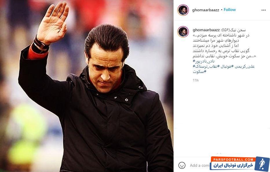رسول خادم که خودش را از جنجال های ورزش دور نگه می دارد، این بار به حضور علی کریمی در انتخابات فوتبال واکنش نشان داد.