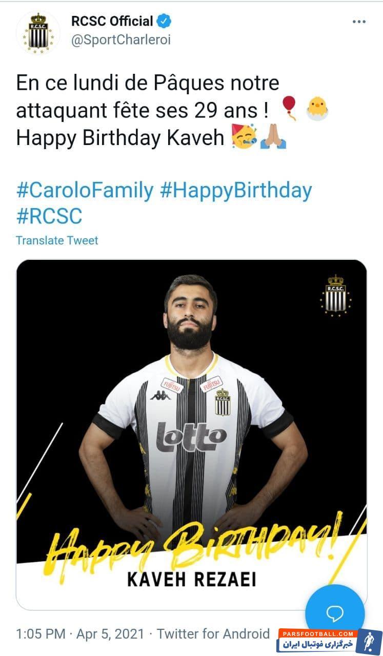 تبریک تولد کاوه رضایی توسط صفحات باشگاه شارلوا در فضای مجازی