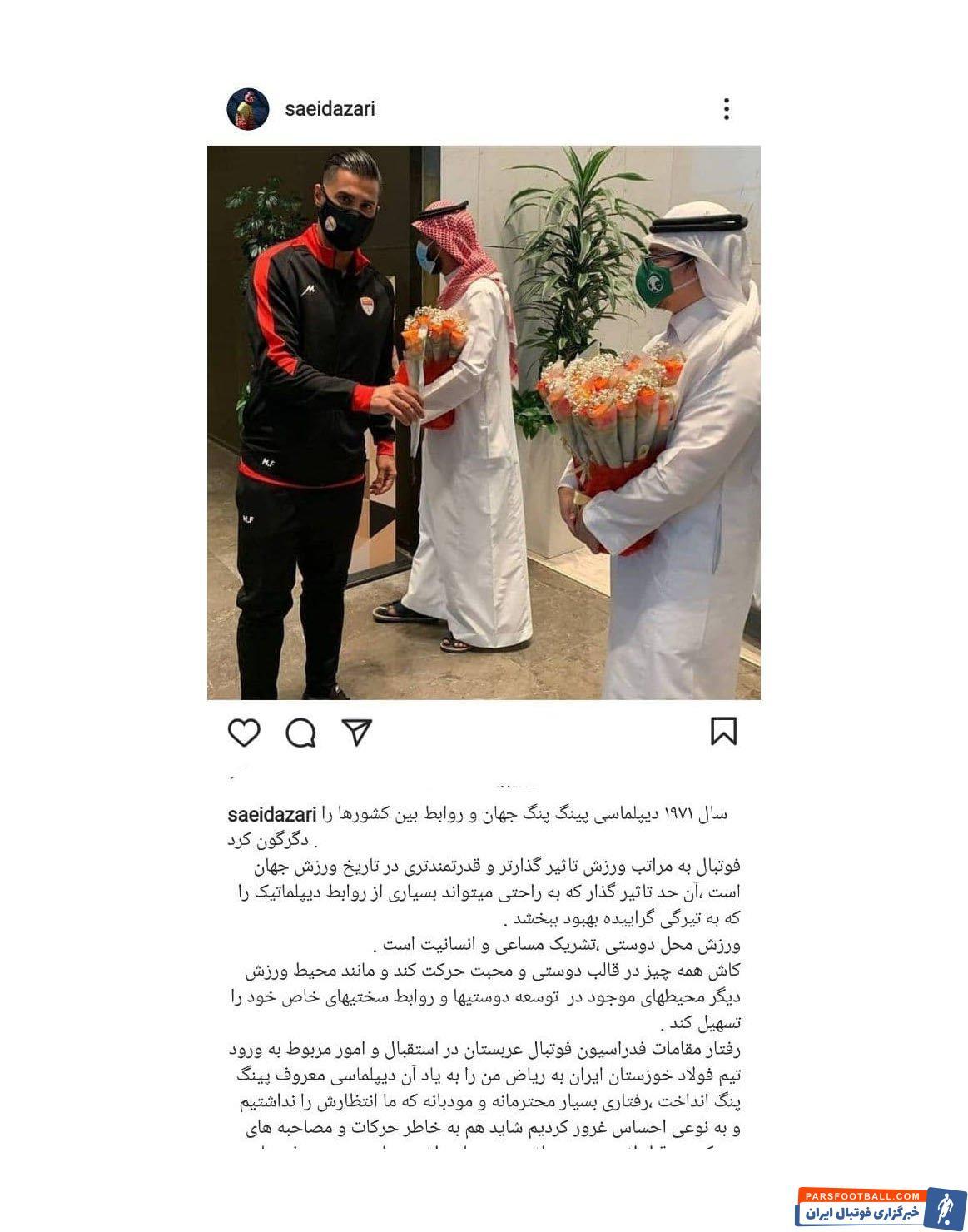 سعید آذری مدیرعامل باشگاه فولاد از رفتار محترمانه و مودبانه مقامات عربستانی در فرودگاه ریاض، تشکر کرد.