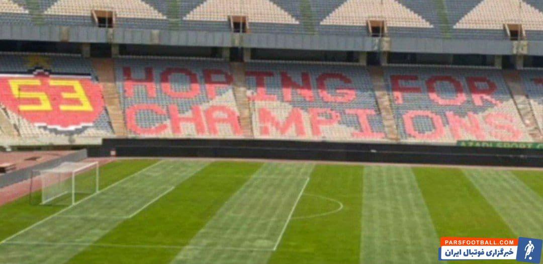 طرح موزاییکی تولد باشگاه پرسپولیس روی سکوهای ورزشگاه آزادی