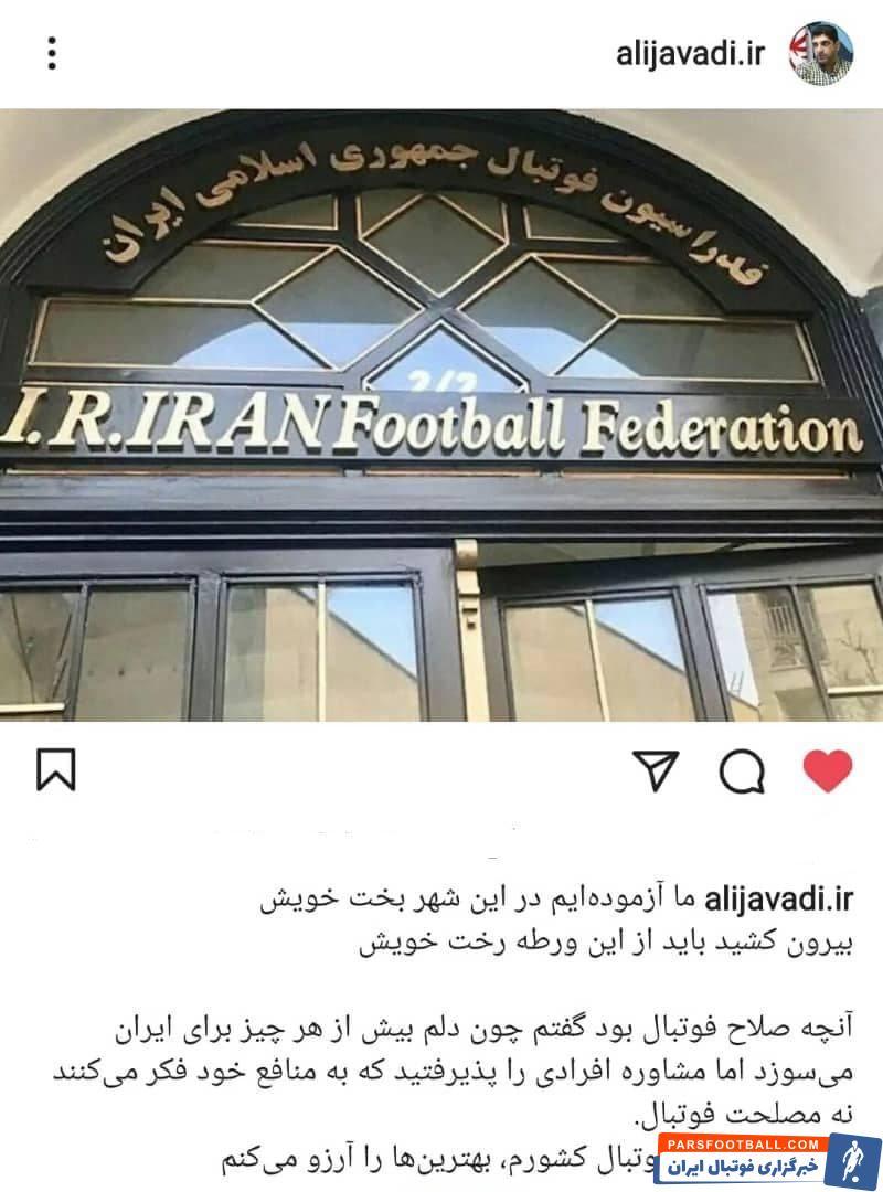 علی جوادی در واکنش به مصاحبه رئیس فدراسیون فوتبال مبنی بر ادامه کار او : بیرون کشید باید از این ورطه رخت خویش