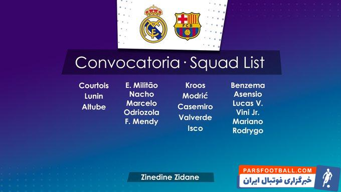 غیبت ادن هازارد در فهرست بازیکنان رئال مادرید برای دیدار ال کلاسیکو