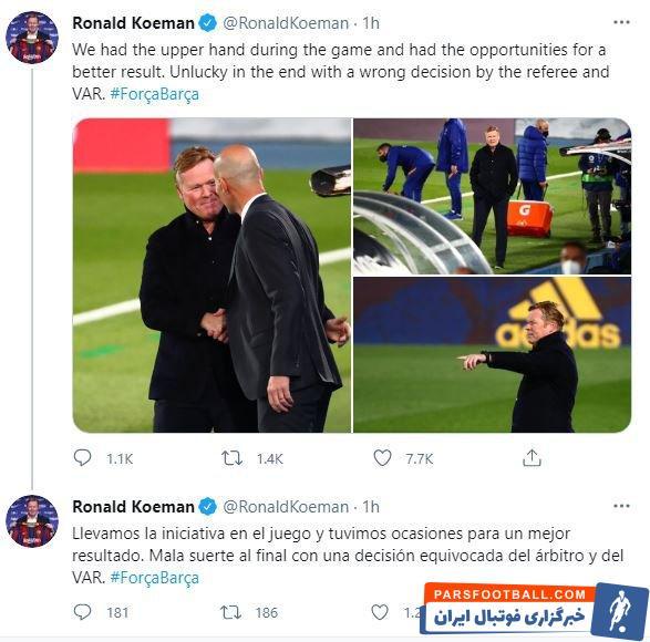 رونالد کومان، سرمربی بارسلونا، به تصمیمات داور در دیدار شب گذشته برابر رئال مادرید اعتراض داشت و اکنون این اعتراض را به توییتر کشانده است.
