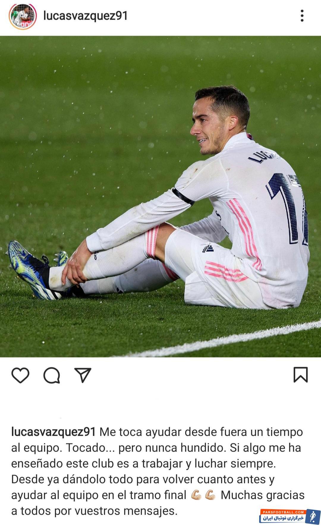 لوکاس واسکز ، ستاره اسپانیایی رئال مادرید، ابراز امیدواری کرد که با انجام ریکاوری مناسب در مقاطع پایانی فصل به ترکیب این تیم اضافه شود.