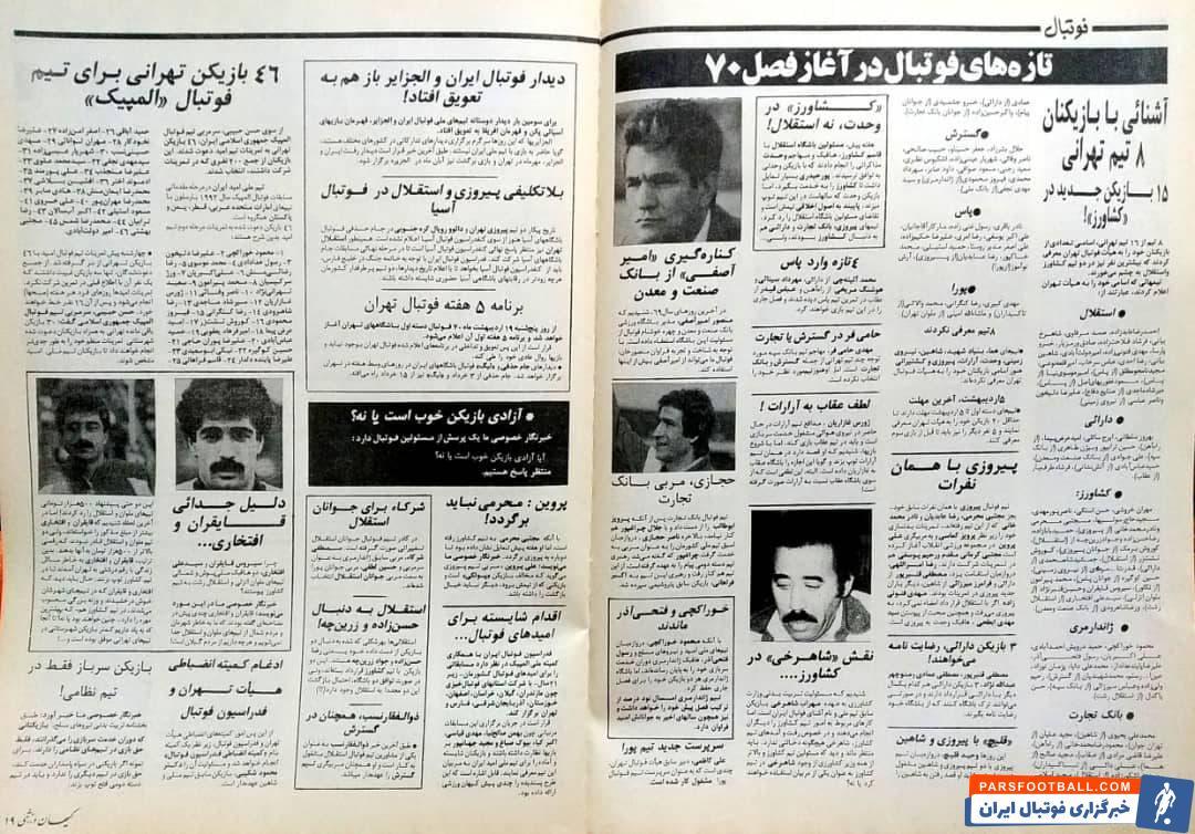 مخالفت علی پروین با بازگشت مجتبی محرمی به پرسپولیس پس از قرارداد گرانقیمت او با کشاورز