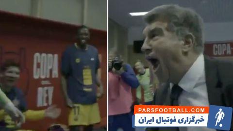 لیونل مسی در آغوش رئیس بارسلونا ؛ شادی دیوانهوار لاپورتا