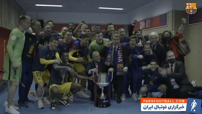 جشن قهرمانی بارسلونا در جام حذفی و شادی دیوانهوار لاپورتا در آغوش لیونل مسی