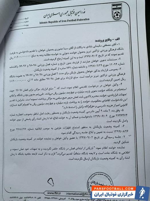 فدراسیون فوتبال باشگاه تراکتور را نقره داغ کرد