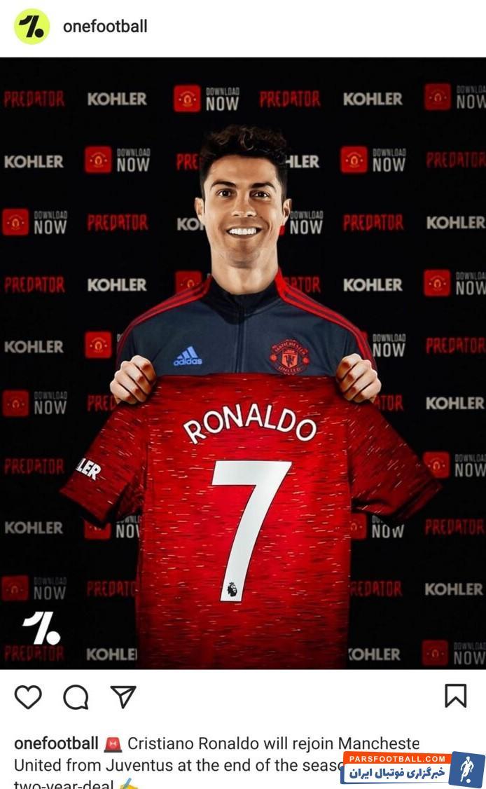 """صفحه اینستاگرامی """"وان فوتبال"""" در دروغ یکم آوریل : رونالدو با قراردادی دو ساله در منچستریونایتد"""