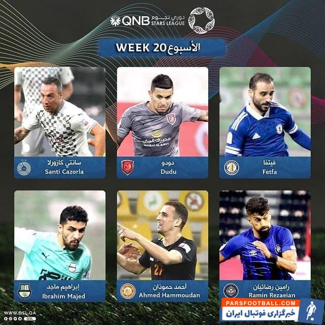رامین رضاییان نامزد بهترین بازیکن هفته لیگ ستارگان قطر