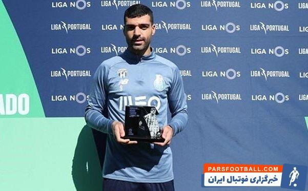 مهدی طارمی جایزه بهترین مهاجم لیگ برتر پرتغال را دریافت کرد.