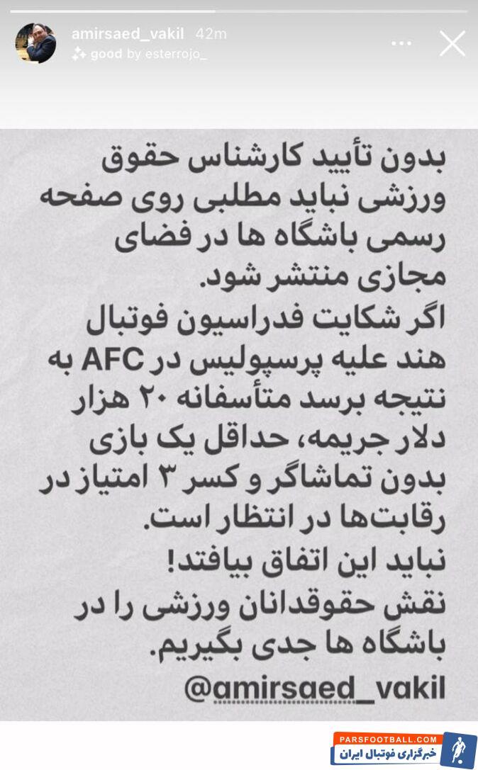 کسر امتیاز از پرسپولیس در لیگ قهرمانان آسیا