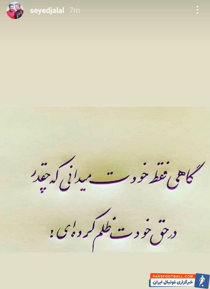 سید جلال حسینی کاپیتان پرسپولیس : گاهی فقط خودت می دانی که چقدر به خودت ظلم کرده ای