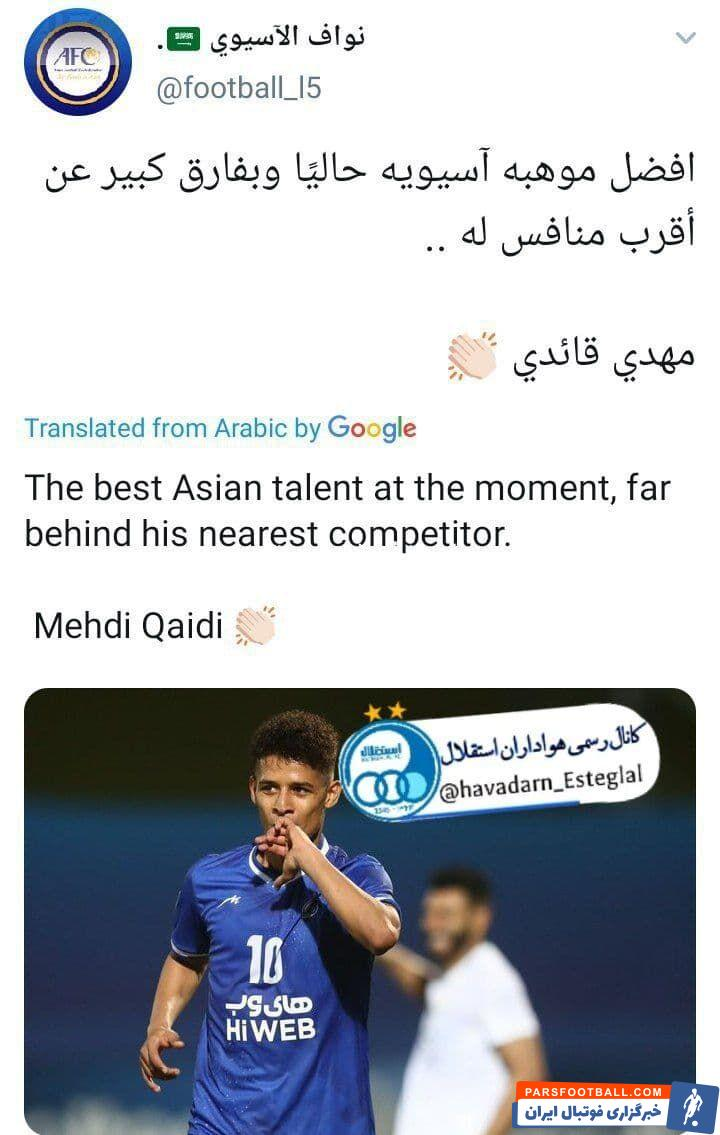 همین عملکرد شگفت انگیز باشد شد تا خبرنگار مشهور عربستانی که از نمایش قایدی به وجد آمده با انتشار یک توییت به تمجید از او بپردازد.