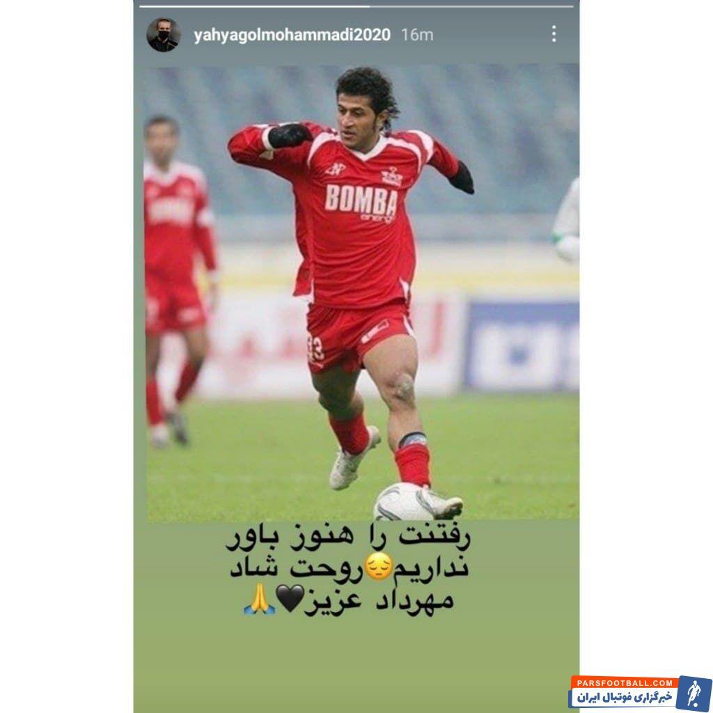 یحیی گل محمدی در آستانه بازی سوم پرسپولیس در لیگ قهرمانان آسیا پیامی را در صفحه شخصی اش منتشر کرد.