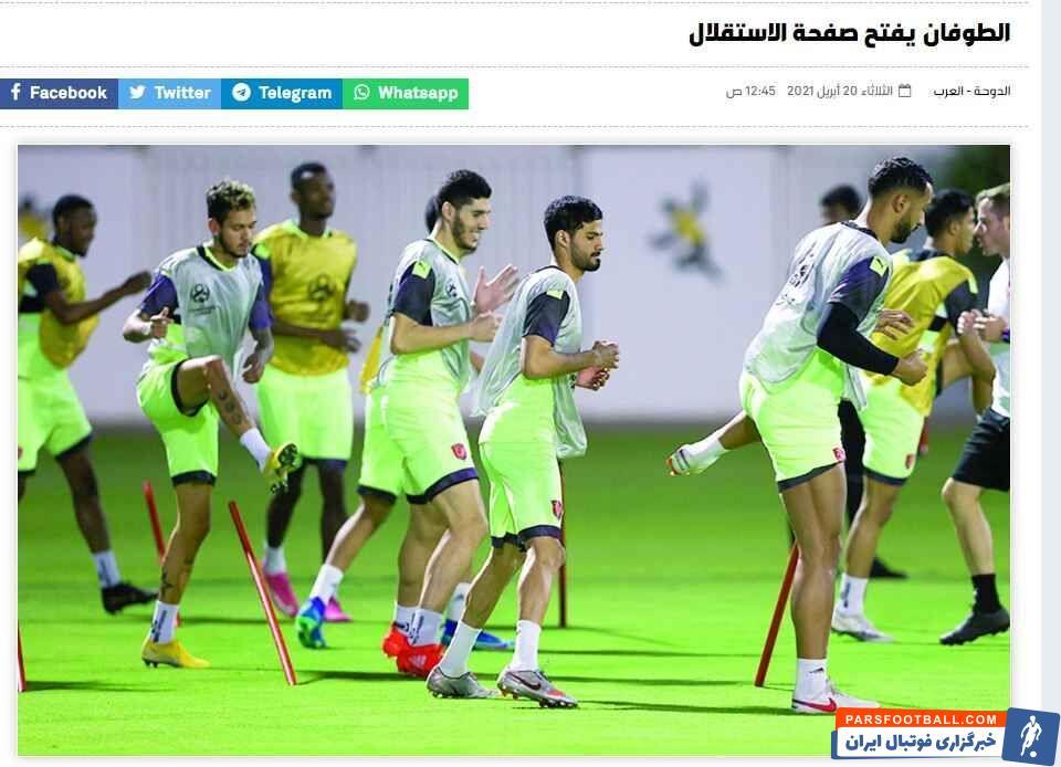 یک رسانه قطری در تحلیل بازی الدحیل با استقلال در لیگ قهرمانان آسیا به برنامه لموشی برای کنار زدن تیم ایرانی پرداخت.