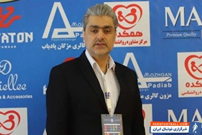 واکنش مهرداد سراجی به انتخاب سرپرست جدید تیم ملی