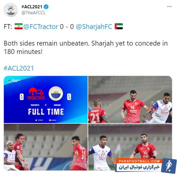 سایت کنفدراسیون فوتبال آسیا به تساوی تراکتور و شارجه در دیدار دوم خود در لیگ قهرمانان واکنش نشان داد.