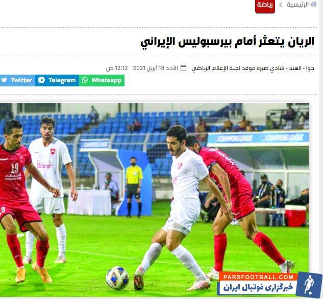بعد از باخت تیم فوتبال الریان به پرسپولیس ایران در لیگ قهرمانان آسیا، چهار روزنامه قطر تیتر مشابهی برای گزارش خود انتخاب کردند.