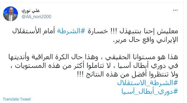 مجری سرشناس عراقی بعد از شکست تیم الشرطه مقابل استقلال ایران در لیگ قهرمانان آسیا، از سطح فوتبال عراق انتقاد کرد.