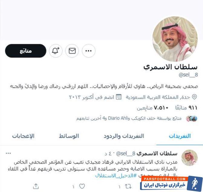 ادعای خبرنگار عربستانی : فرهاد مجیدی سرمربی استقلال مصدوم شد و در نشست خبری شرکت نکرد