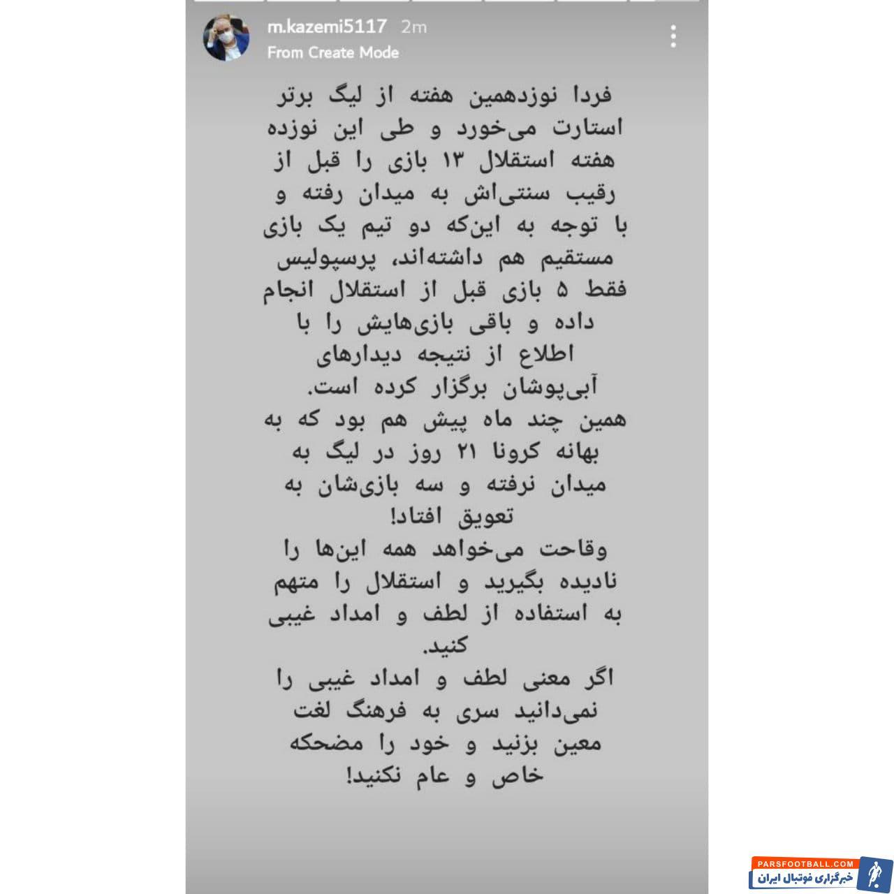 حمله تند محمد کاظمی به پرسپولیسی ها