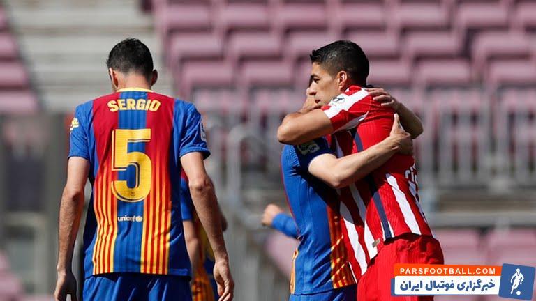لوئیس سوارز پس از بازی بارسلونا و اتلتیکو مادرید : یک روز خاص و بازگشت به استادیوم نیوکمپ