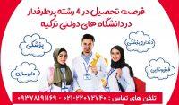تحصیل رشته دندانپزشکی در کشور ترکیه