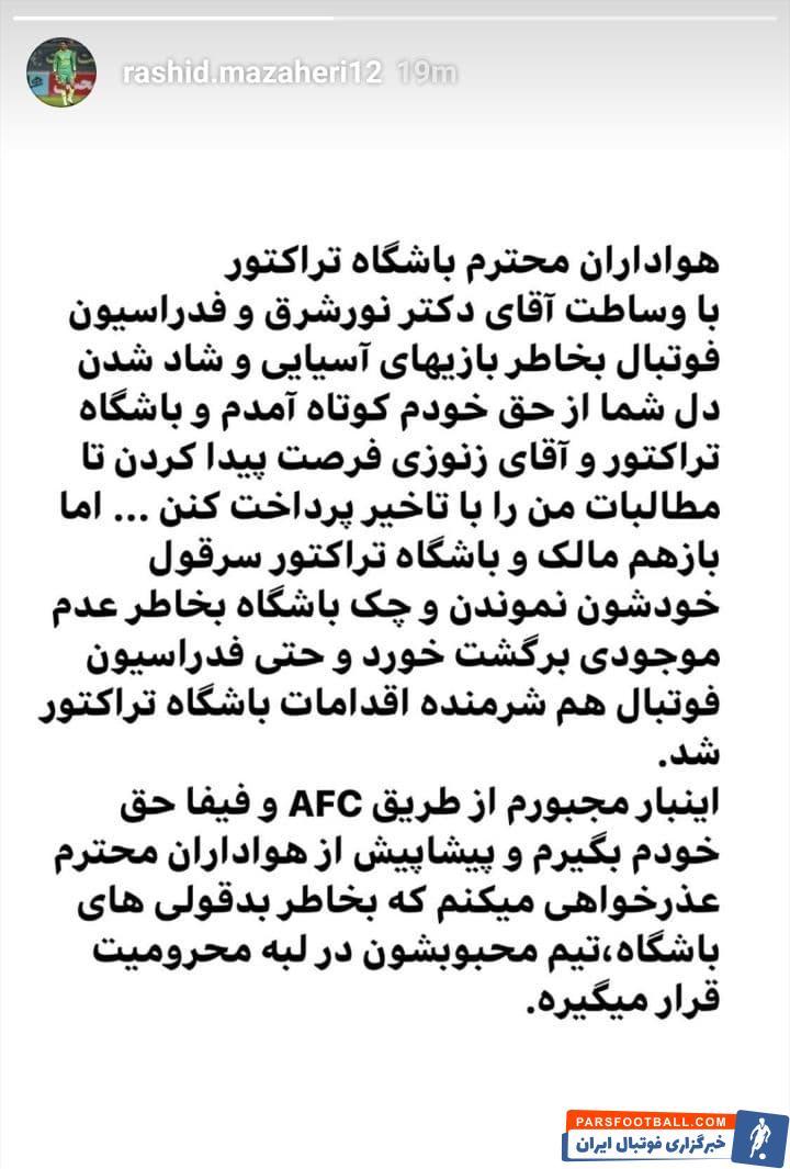 رشید مظاهری : از تراکتور به AFC و فیفا شکایت میکنم