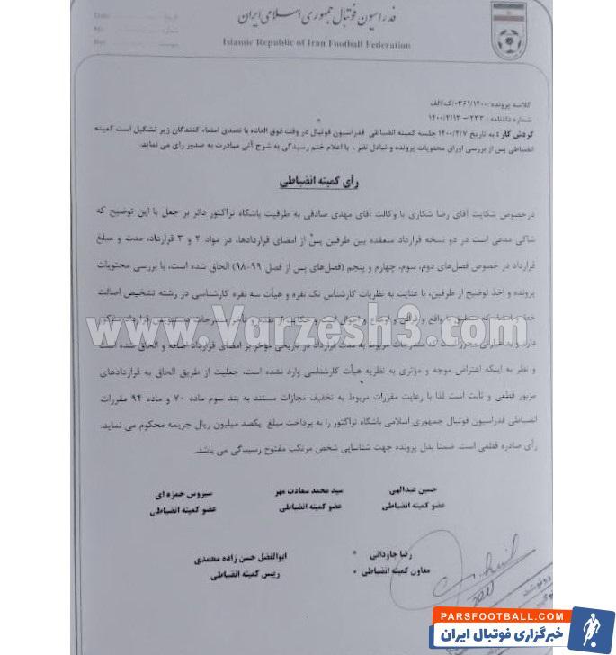 رای کمیته انضباطی در پرونده شکایت باشگاه تراکتور از رضا شکاری به سود شاگرد قلعه نویی