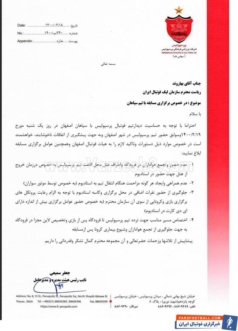نامه جنجالی باشگاه پرسپولیس به سازمان لیگ و ناراحتی سپاهانی ها