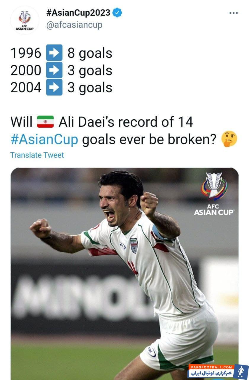 واکنش توئیتر رسمی جام ملت های آسیا به رکورد 14 گله علی دایی