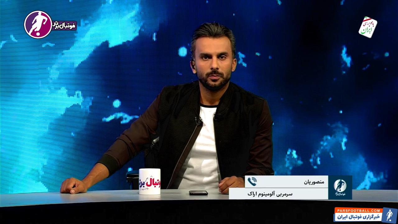 علیرضا منصوریان برای بازی آلومینیوم روی خط آمد اما به شکلی جالب، مسیر صحبتهایش به جایی رسید که دوباره به چهره وایرالی هفته تبدیل شود.