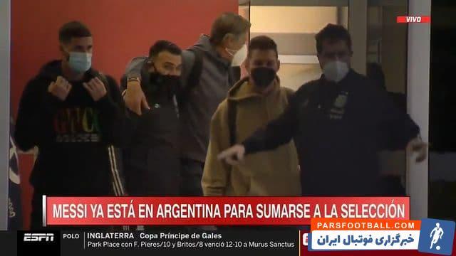 لیونل مسی در بوینس آیرس برای همراهی تیم ملی آرژانتین