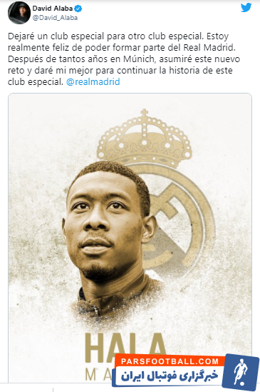 داوید آلابا بعد از سپری کردن سال های خوب در  بایرن به پیشنهاد باشگاه رئال مادرید پاسخ مثبت داده و با قراردادی پنج ساله به این تیم پیوست.